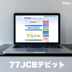 77JCBデビット