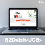 82Debit<JCB>