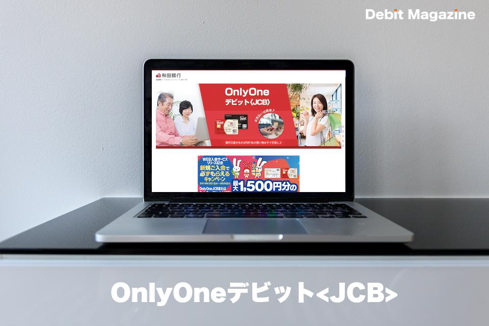 OnlyOneデビット〈JCB〉