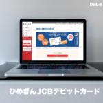ひめぎんJCBデビットカード