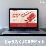 じゅうろくJCBデビット