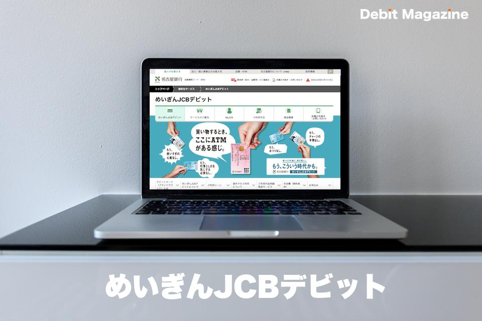めいぎんJCBデビット