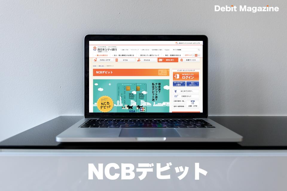 NCBデビット