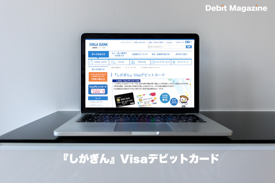 『しがぎん』Visaデビットカード