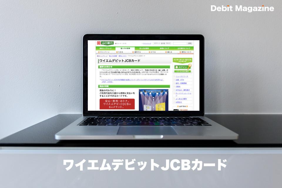 ワイエムデビットJCBカード