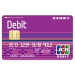 おきぎんJCBデビットカード