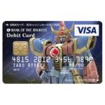 りゅうぎんVisaデビットカード