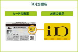 「iD」加盟店