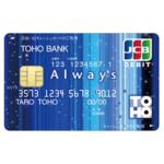 東邦Alwaysデビットカード〈JCB〉